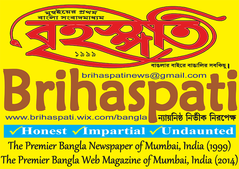 Brihaspati Bangla - logo