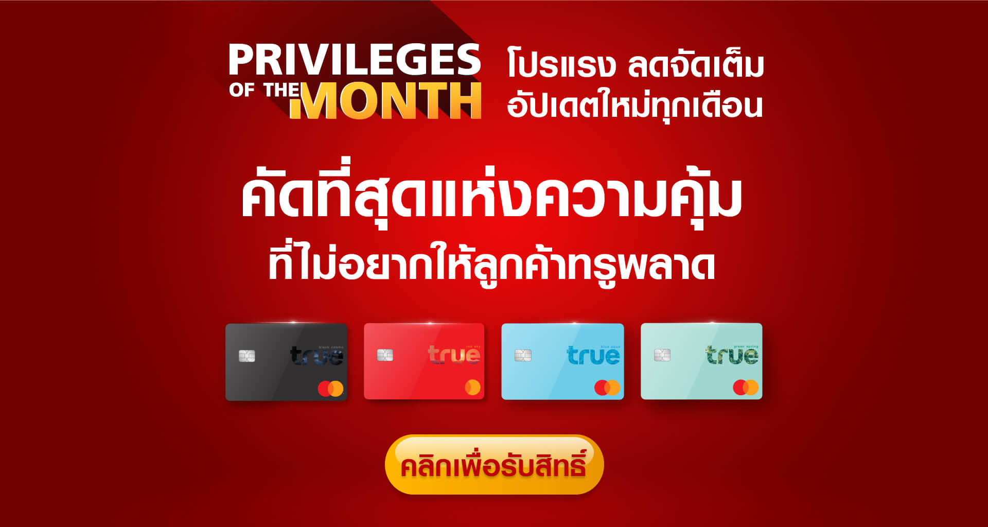 Privilege of the month