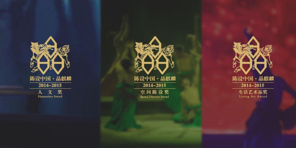 陳設中國‧晶麒麟獎