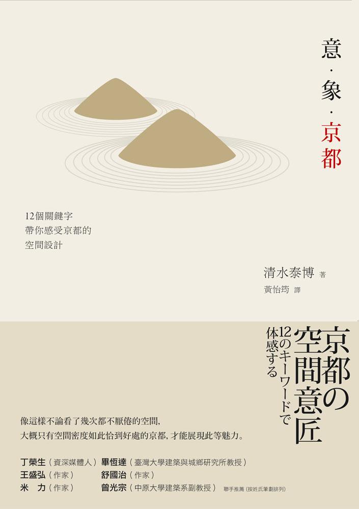 蔚藍文化-意象京都-封面0807
