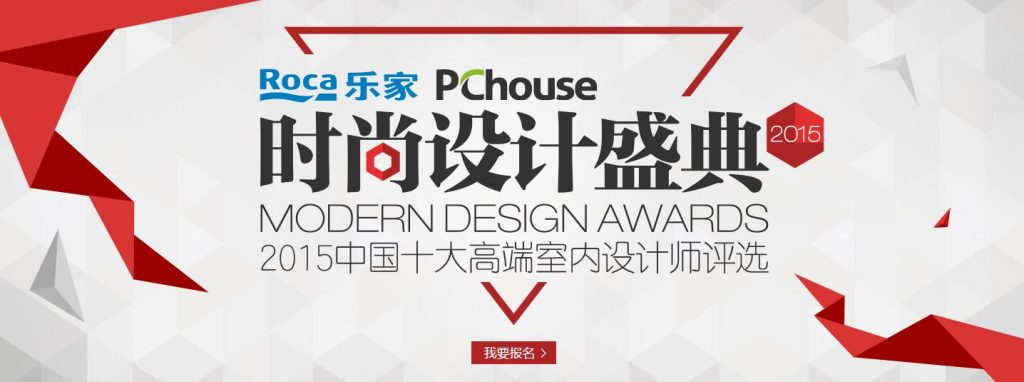 PChouse 時尚設計盛典