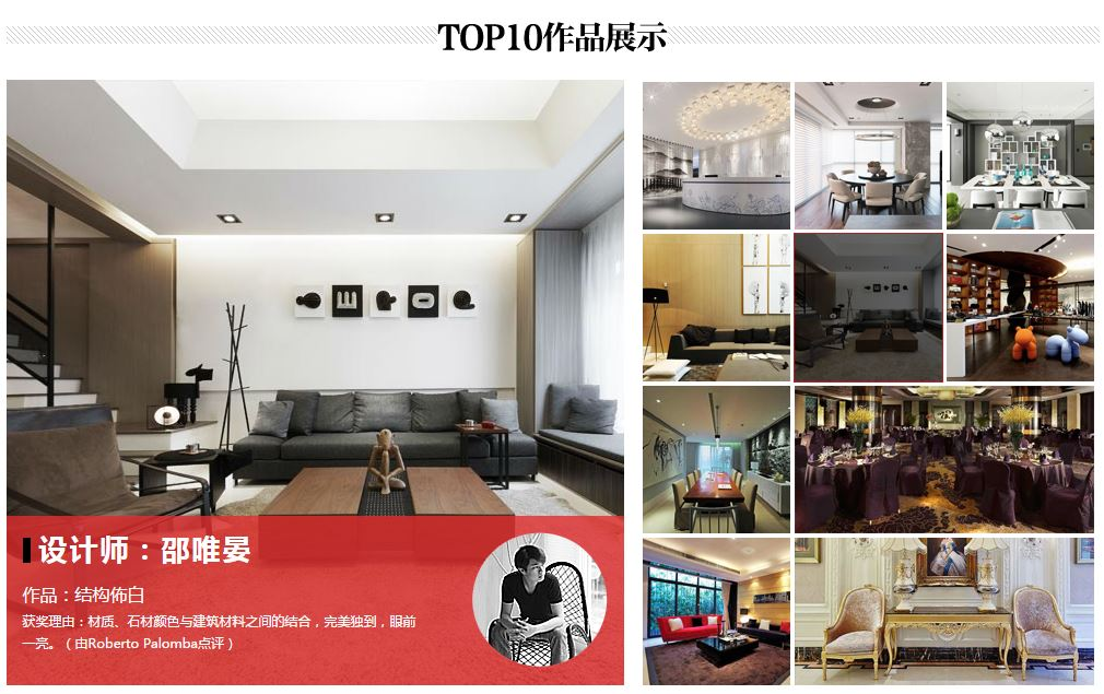 PC-TOP10-邵唯晏