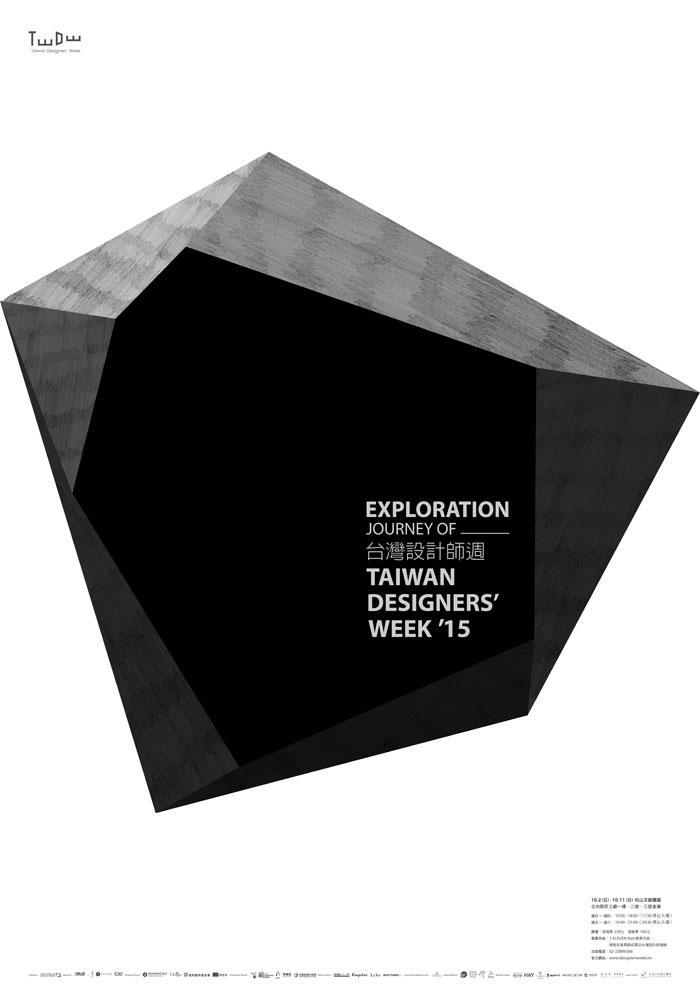 2015台灣設計師週