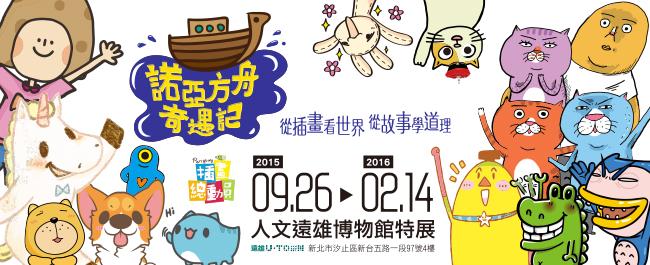 23_7-wifi網路版首頁banner_650X265