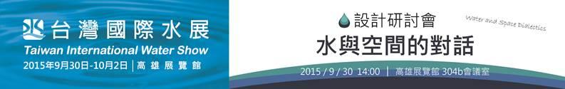台灣國際水展設計研討會