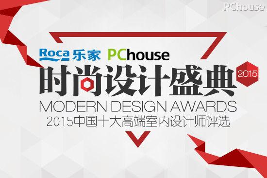 1260631_01-550-366 PChouse 時尚設計盛典
