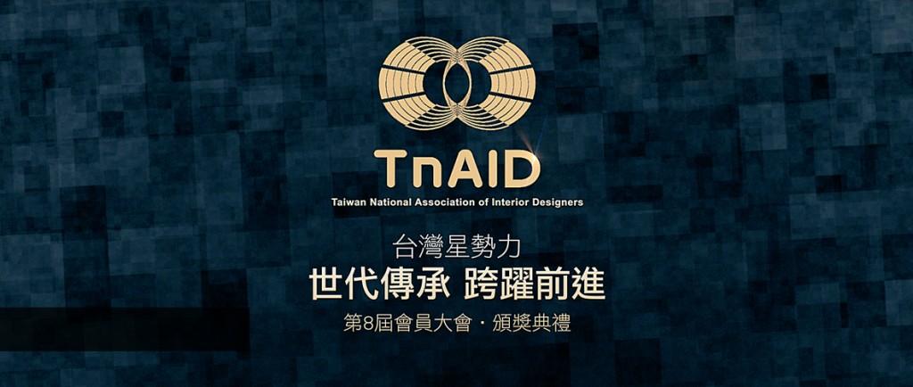 台灣室協TnAID