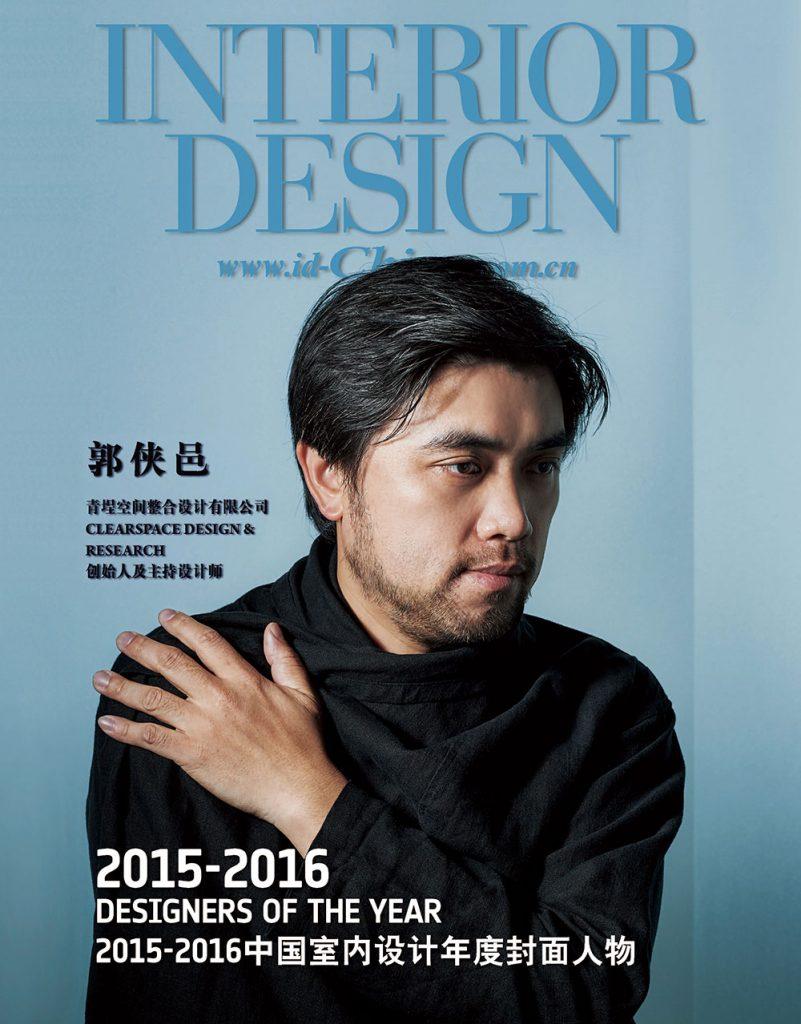 青埕設計 美國《室內設計》雜誌