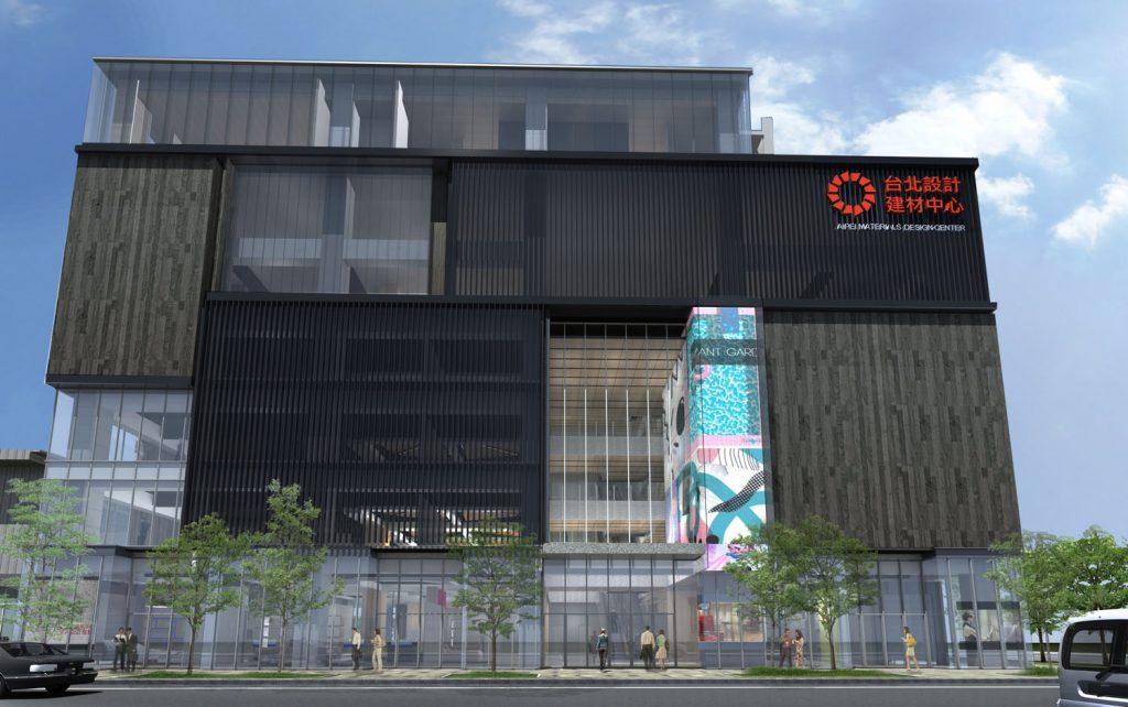 台北設計建材中心TAIPEI DESIGN MATERIALS CENTER