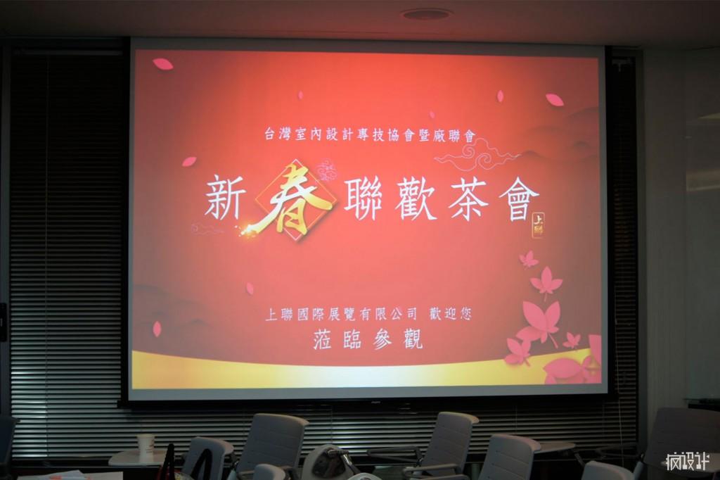 台灣室內設計專技協會