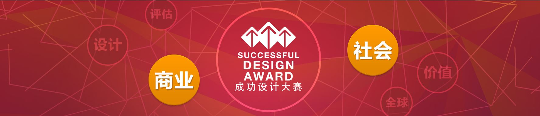 中國成功設計大賽