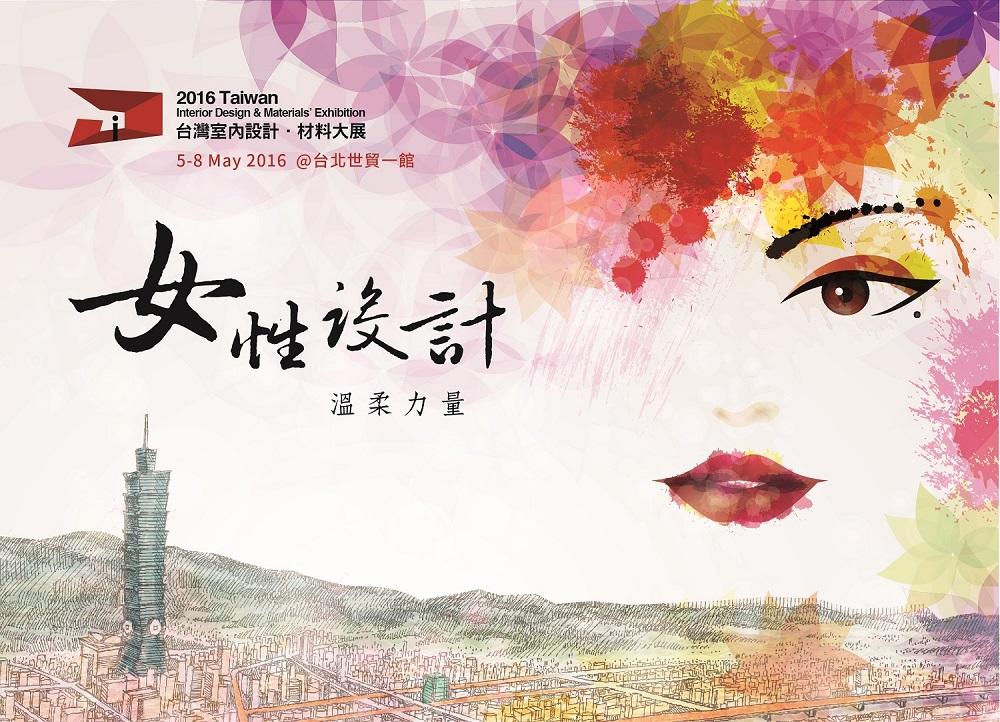台灣室內設計.材料大展 女性設計