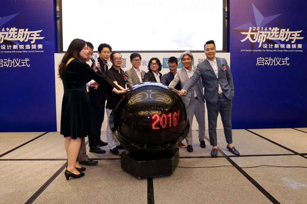 中國設計年度盛會