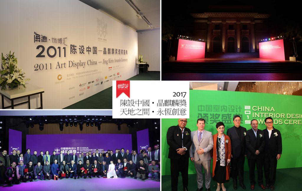 20170509 陳設中國‧晶麒麟獎 特色圖片