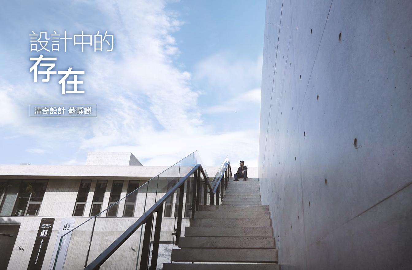 清奇設計 蘇靜麒