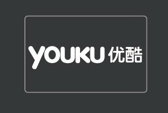 瘋設計youku