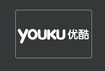 瘋設計youku