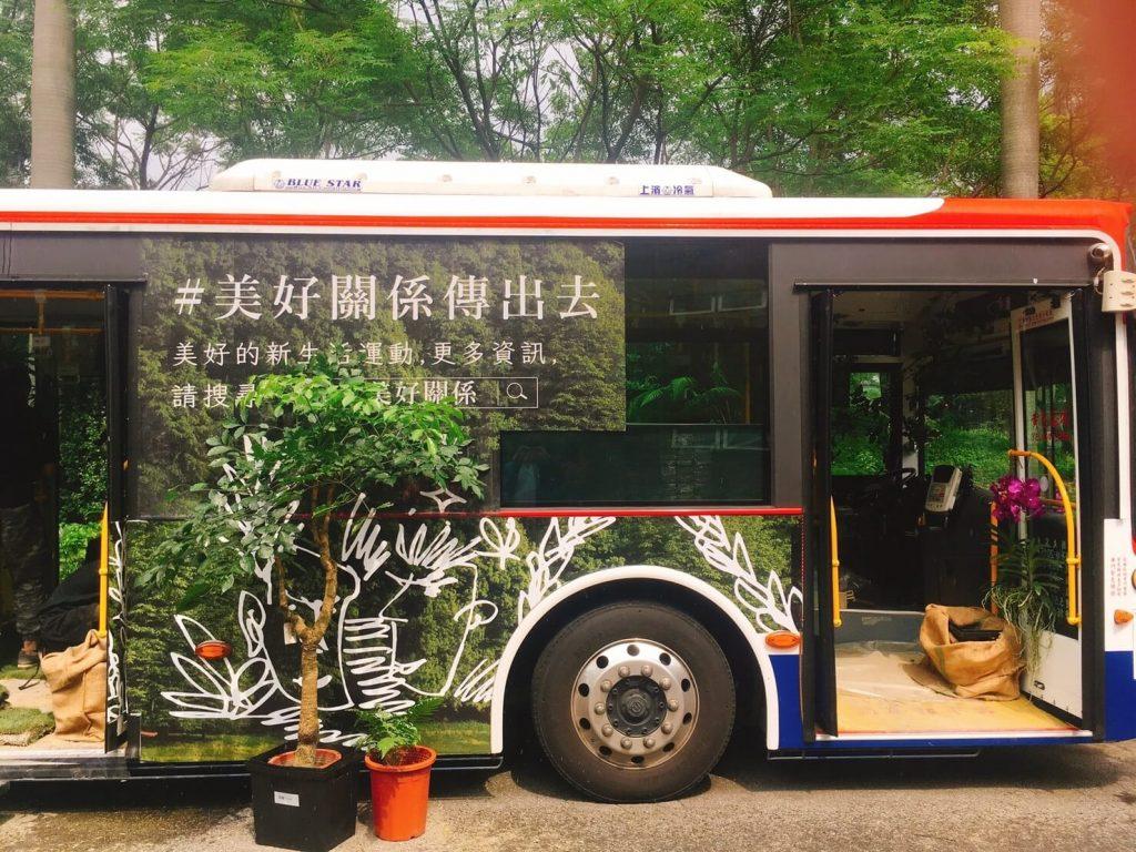 美好關係,森林公車
