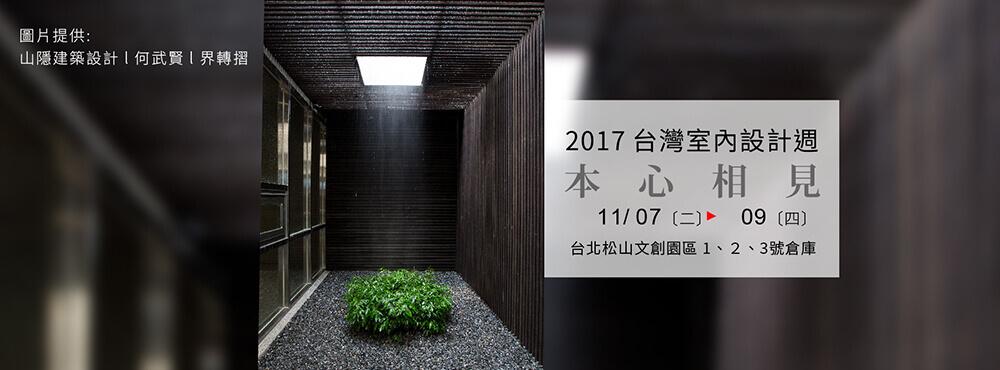 2017台灣室內設計週