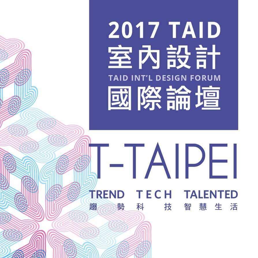 T-TAIPEI國際論壇