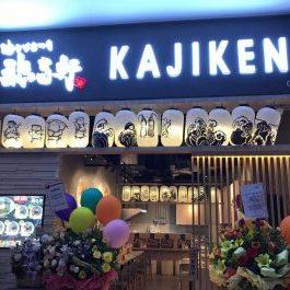 Mazesoba shop Kajiken in Paya Lebar