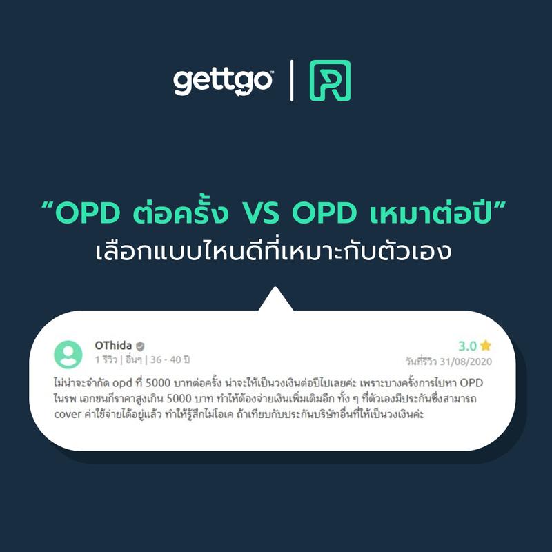 ประกันเน้นค่า OPD