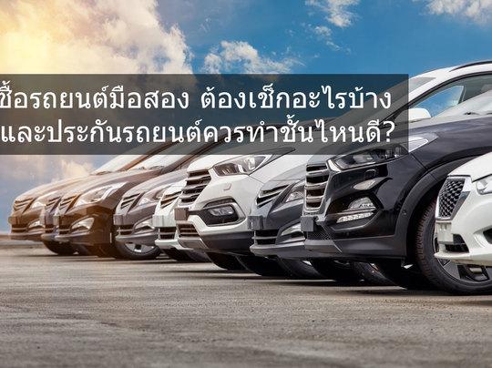 ซื้อรถยนต์มือสอง ต้องเช็กอะไรบ้าง และประกันรถยนต์ควรทำชั้นไหนดี ?