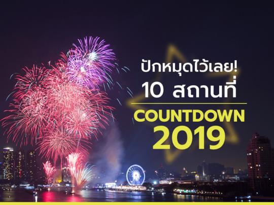 ปักหมุดไว้เลย! 10 สถานที่ Countdown 2019 สุดฟิน