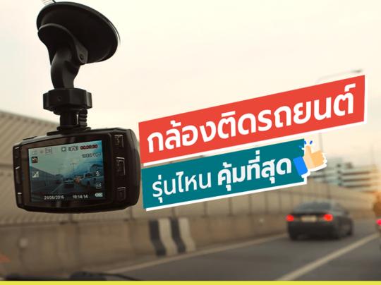 กล้องติดรถยนต์ ยี่ห้อไหนดี รุ่นไหนคุ้มที่สุด ?