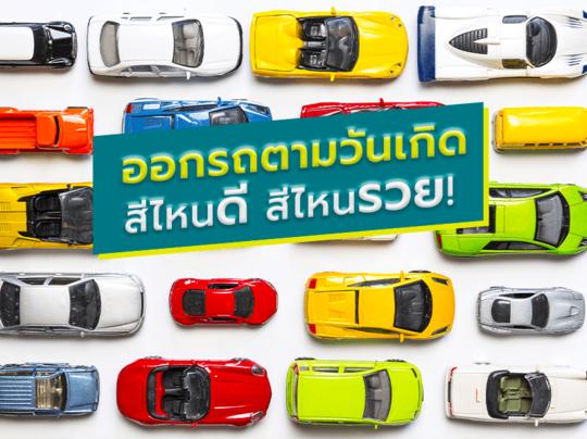สีรถถูกโฉลกตามวันเกิด ออกรถสีไหนดี สีไหนเฮง เสริมดวง!