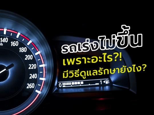 รถเร่งไม่ขึ้น เพราะอะไร มีวิธีดูแลรักษายังไง ?