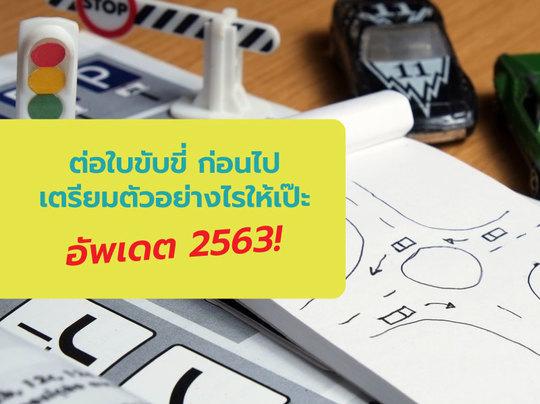 ต่อใบขับขี่ ก่อนไป เตรียมตัวอย่างไรให้เป๊ะ อัพเดต 2563!
