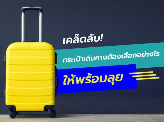 เคล็ดลับ! กระเป๋าเดินทางต้องเลือกอย่างไร ให้พร้อมลุย