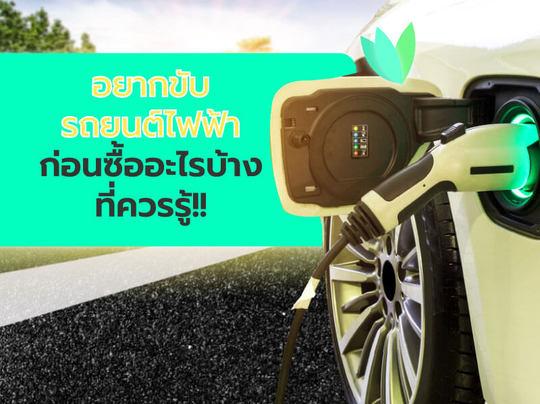 อยากขับรถยนต์ไฟฟ้า  อะไรบ้างที่ควรรู้ก่อนซื้อ!!