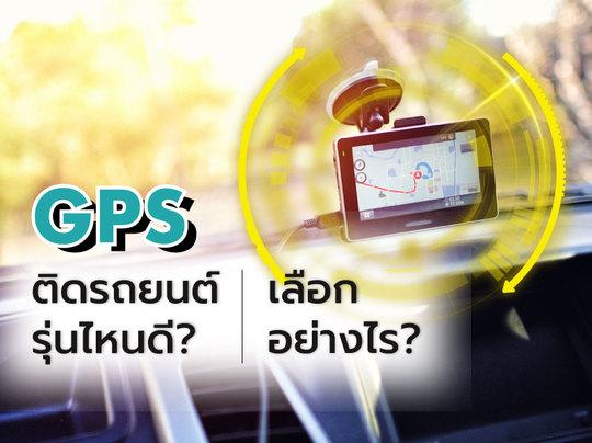 GPS ติดรถยนต์ รุ่นไหนดี? เลือกอย่างไร