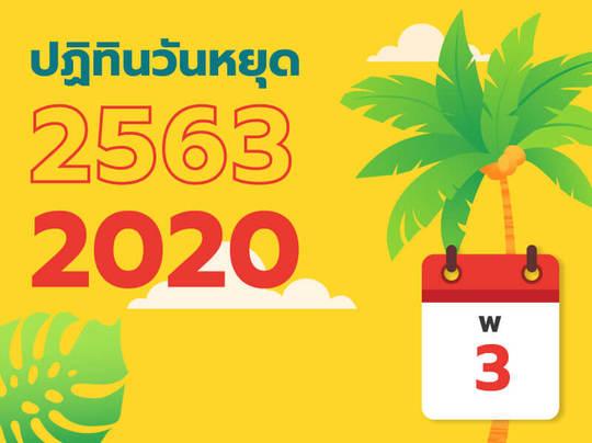 ปฏิทินวันหยุด 2563 พร้อมวันที่ควรลา วางแผนเที่ยวสำหรับปีหน้า!