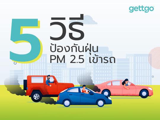 5 วิธีป้องกันฝุ่น PM 2.5 เข้ารถ