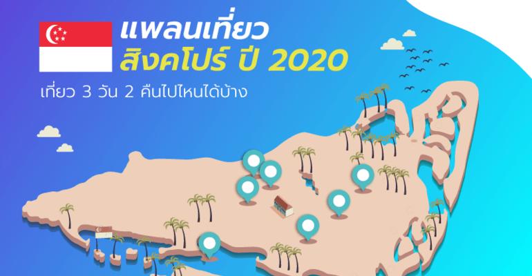 แพลนเที่ยวสิงคโปร์ ปี 2020 เที่ยว 3 วัน 2 คืนไปไหนได้บ้าง