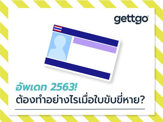 อัพเดท 2563! ต้องทำอย่างไรเมื่อใบขับขี่หาย?