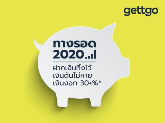 ทางรอด 2020 ฝากเงินทิ้งไว้ 10 ปี เงินต้นไม่หาย เงินงอก 30+%*
