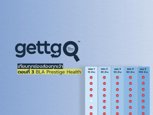 """น้องนายบอก """"อนาคตสุขภาพมั่นใจได้"""" แล้ว  BLA Prestige Health 5 แผนให้อะไรบ้าง ?"""