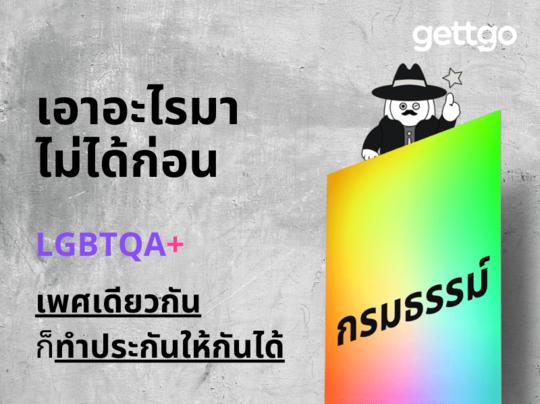 LGBTQA+ เพศเดียวกัน ก็ทำประกันให้กันได้