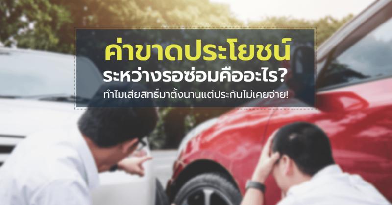 ค่าขาดประโยชน์จากการใช้รถระหว่างรอซ่อม
