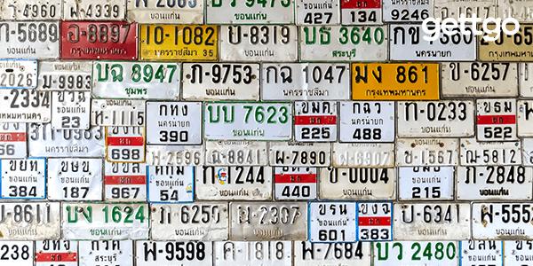 เลขทะเบียนรถ