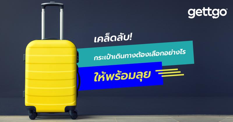 การเลือกกระเป๋าเดินทาง