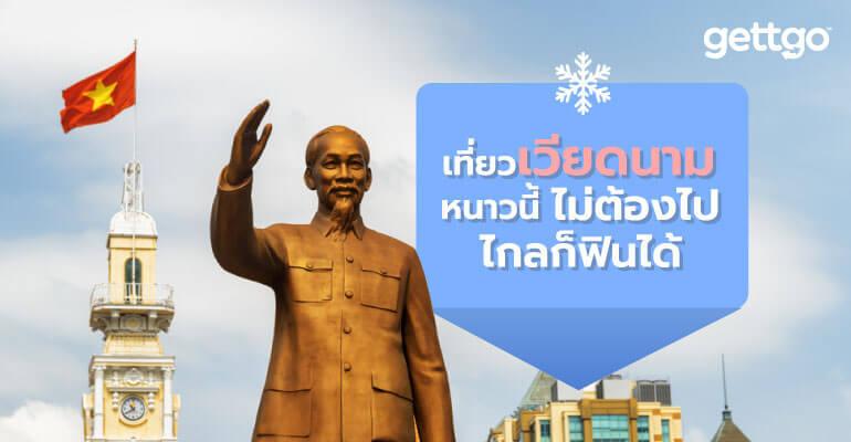 เที่ยวเวียดนามหน้าหนาว