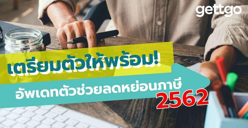 ลดหย่อนภาษี 2562