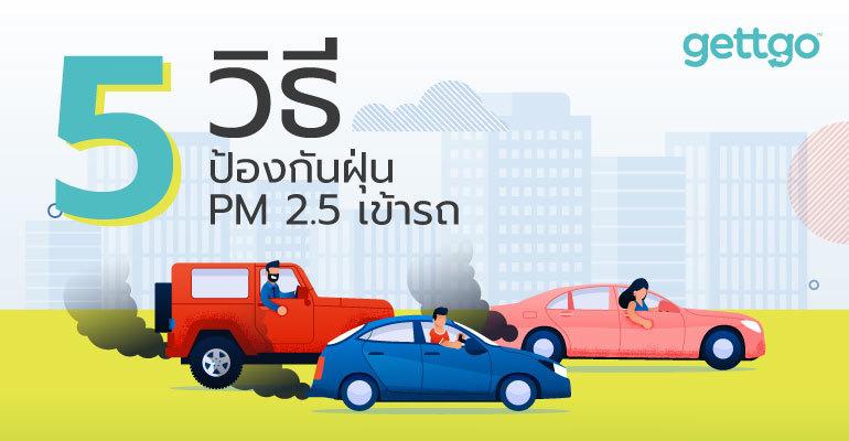 ป้องกัน PM 2.5 เข้ารถ