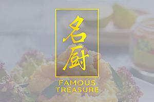 Famous Treasure Signatures  名厨特别推荐