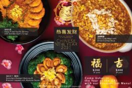 2021 CNY SET MENU 农历新年特别套餐